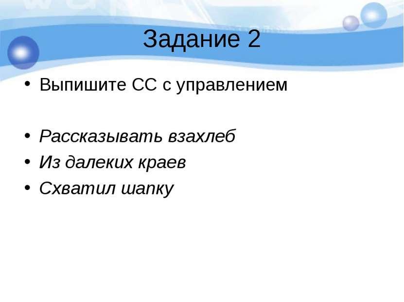Задание 2 Выпишите СС с управлением Рассказывать взахлеб Из далеких краев Схв...