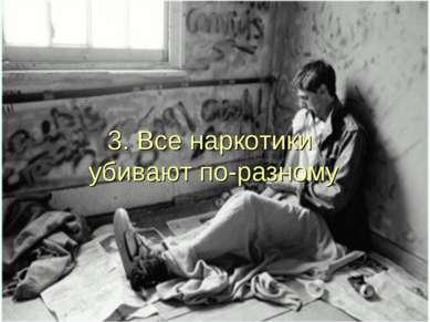 3. Все наркотики убивают по-разному