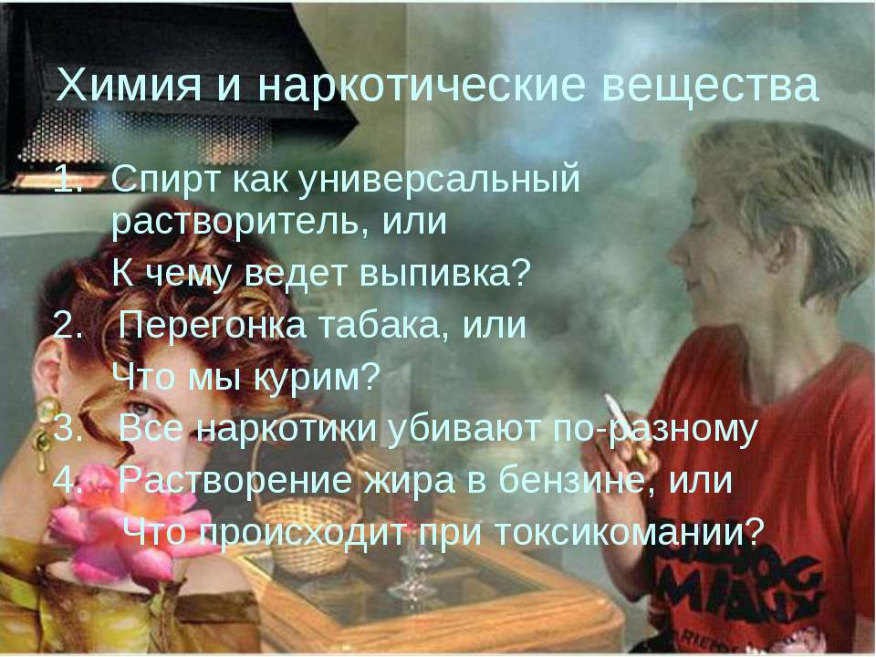 Химия и наркотические вещества Спирт как универсальный растворитель, или К че...