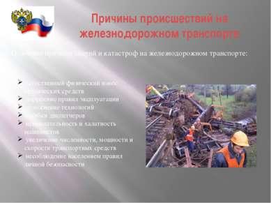 Причины происшествий на железнодорожном транспорте Основные причины аварий и ...