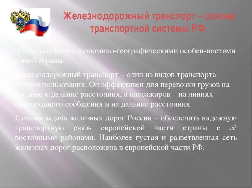 Железнодорожный транспорт – основа транспортной системы РФ Это обусловлено эк...
