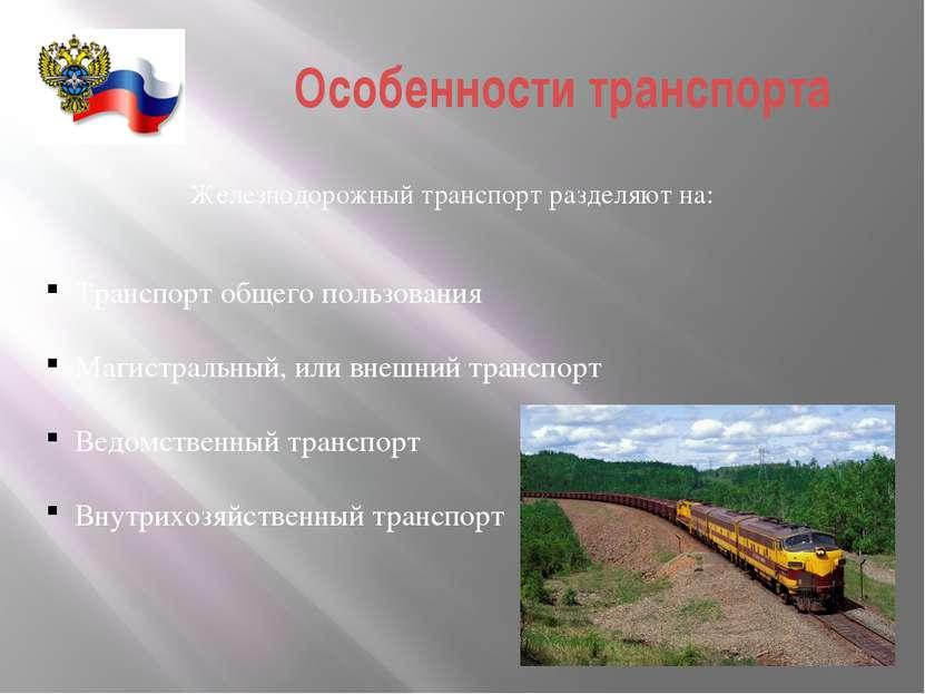 Особенности транспорта Железнодорожный транспорт разделяют на: Транспорт обще...