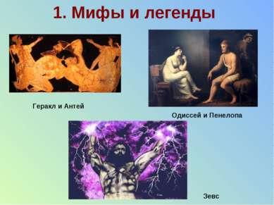 1. Мифы и легенды Геракл и Антей Одиссей и Пенелопа Зевс