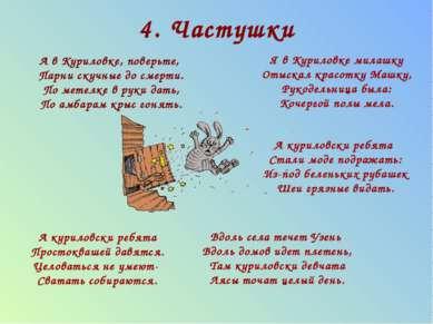 4. Частушки А в Куриловке, поверьте, Парни скучные до смерти. По метелке в ру...