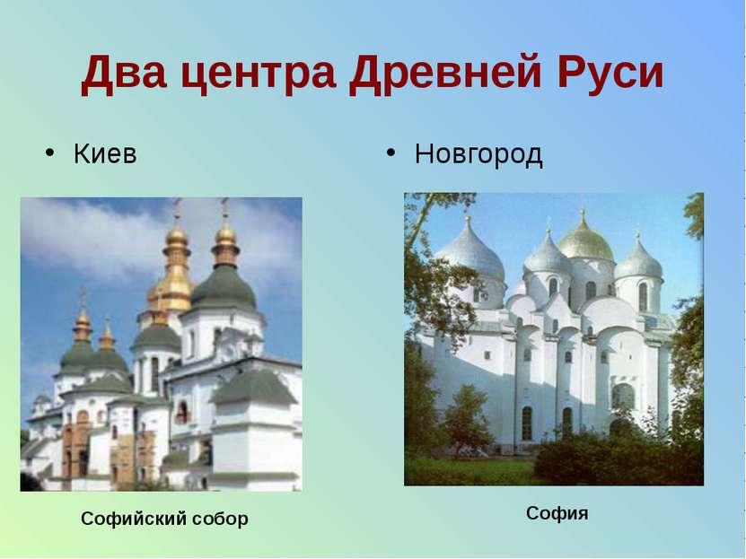 Два центра Древней Руси Киев Новгород Софийский собор София