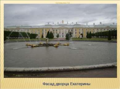 Фасад дворца Екатерины Белевцова Л.В. Белевцова Л.В.