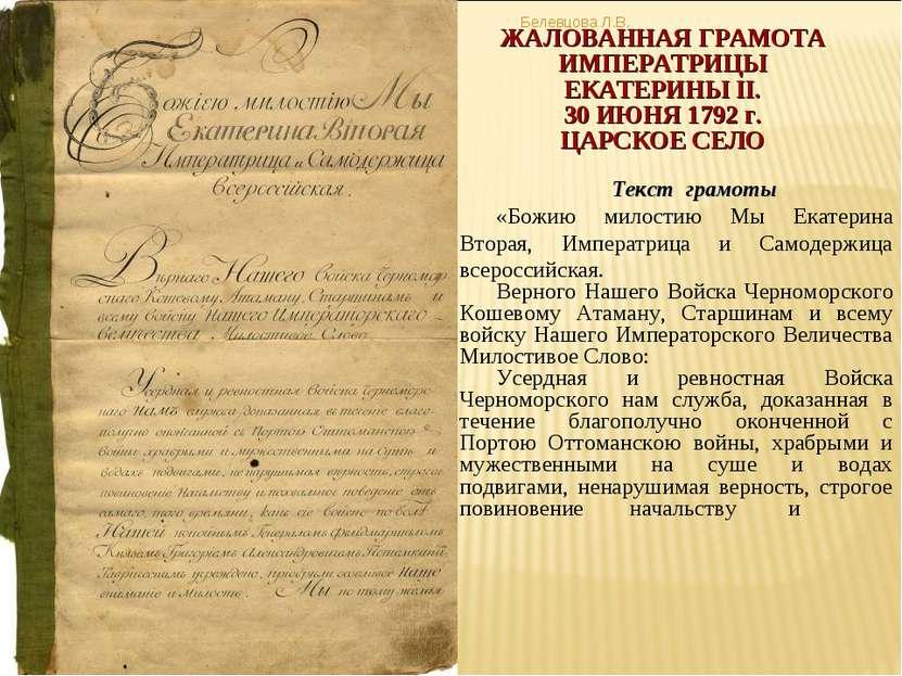 ЖАЛОВАННАЯ ГРАМОТА ИМПЕРАТРИЦЫ ЕКАТЕРИНЫ II. 30 ИЮНЯ 1792 г. ЦАРСКОЕ СЕЛО Тек...