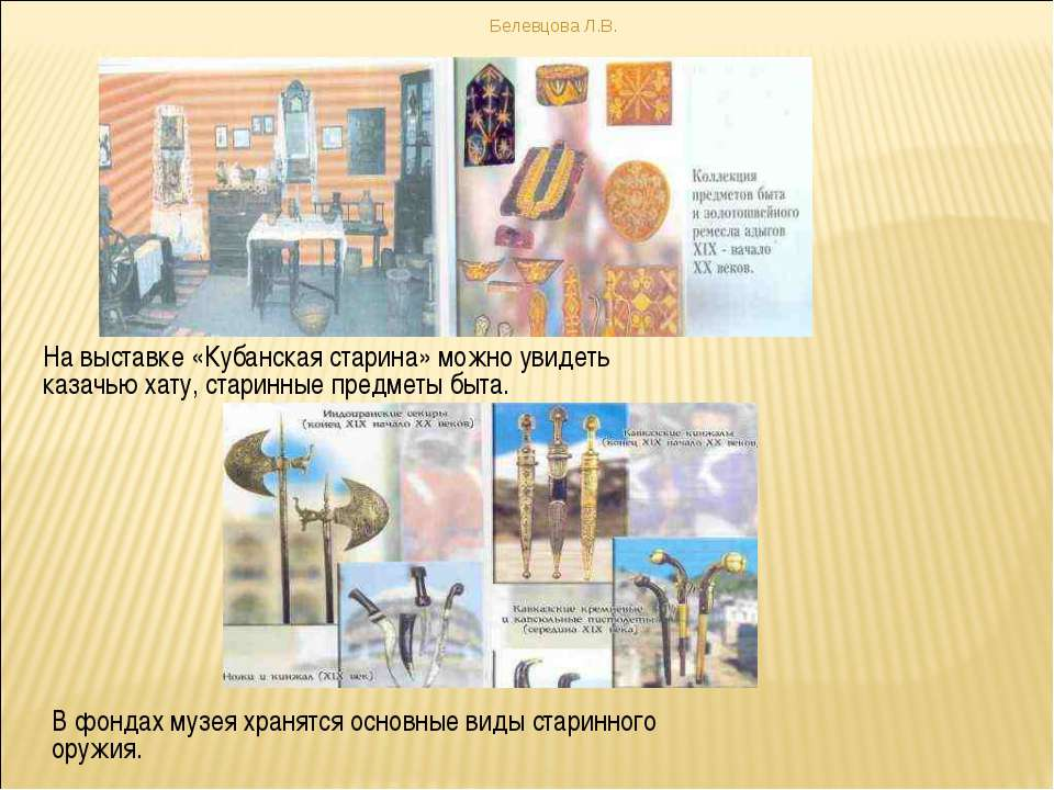 На выставке «Кубанская старина» можно увидеть казачью хату, старинные предмет...