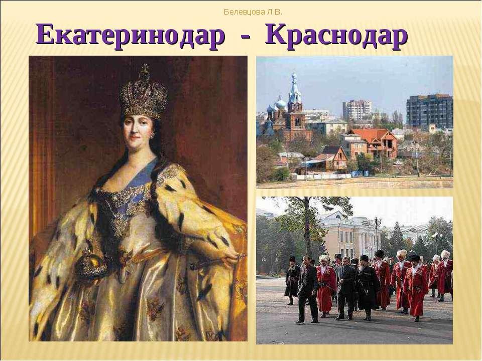 Екатеринодар - Краснодар Белевцова Л.В. Белевцова Л.В.