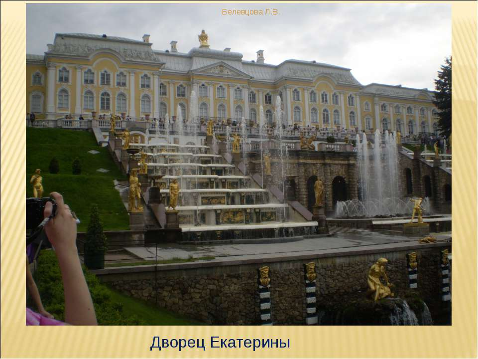 Дворец Екатерины Белевцова Л.В. Белевцова Л.В.