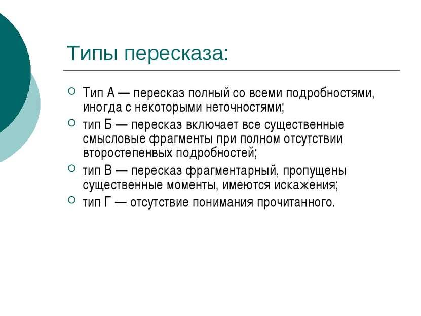 Типы пересказа: Тип А — пересказ полный со всеми подробностями, иногда с неко...