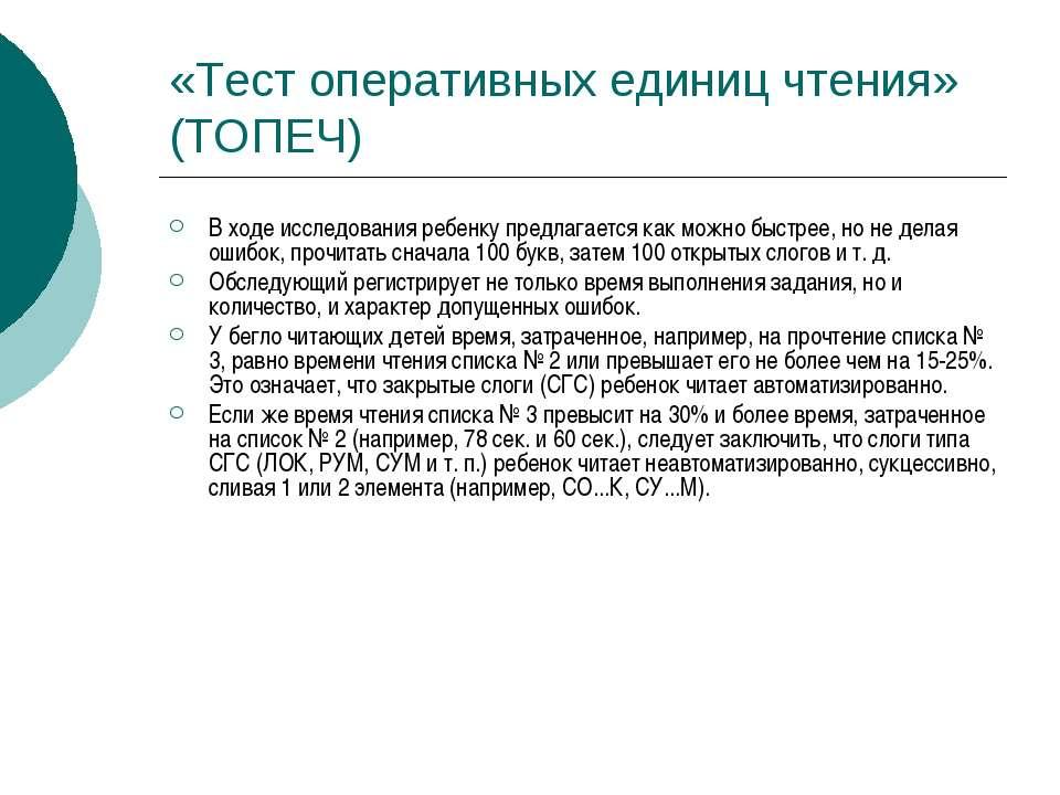 «Тест оперативных единиц чтения» (ТОПЕЧ) В ходе исследования ребенку предлага...