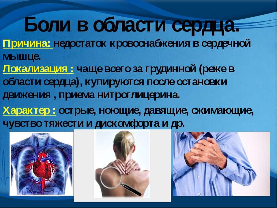 Боли в области сердца. Причина: недостаток кровоснабжения в сердечной мышце. ...