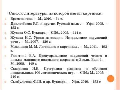 Список литературы из которой взяты картинки: Времена года. – М., 2010. – 64 с...
