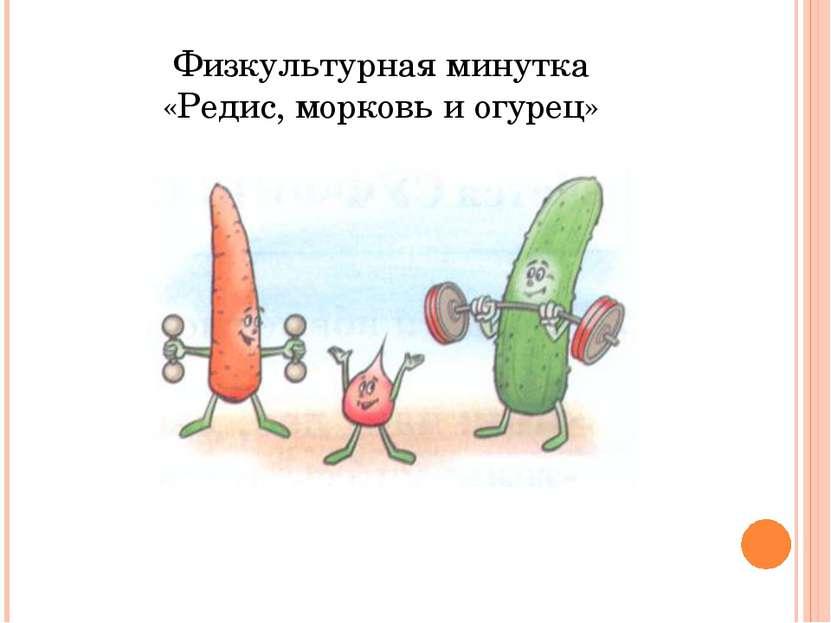Физкультурная минутка «Редис, морковь и огурец»