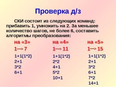 Проверка д/з СКИ состоит из следующих команд: прибавить 1, умножить на 2. За ...