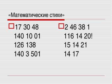 «Математические стихи» 17 30 48 140 10 01 126 138 140 3 501 2 46 38 1 116 14 ...