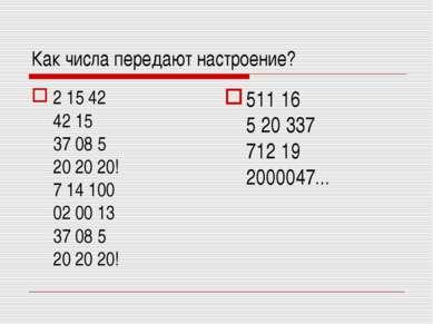 Как числа передают настроение? 2 15 42 42 15 37 08 5 20 20 20! 7 14 100 02 00...
