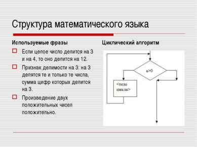 Структура математического языка Используемые фразы Если целое число делится н...