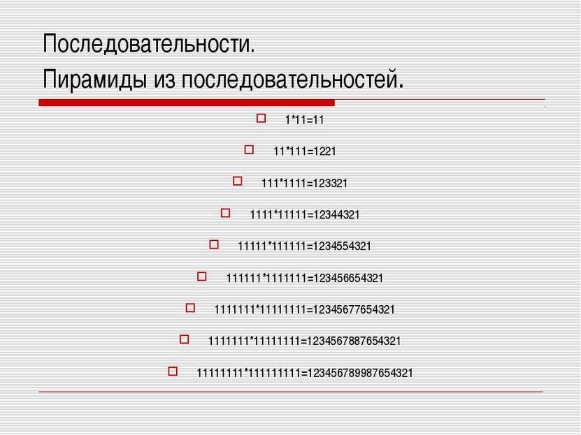 Последовательности. Пирамиды из последовательностей. 1*11=11 11*111=1221 111*...