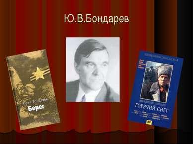 Ю.В.Бондарев