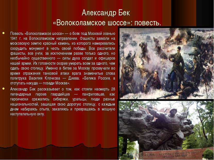Александр Бек «Волоколамское шоссе»: повесть. Повесть «Волоколамское шоссе» —...