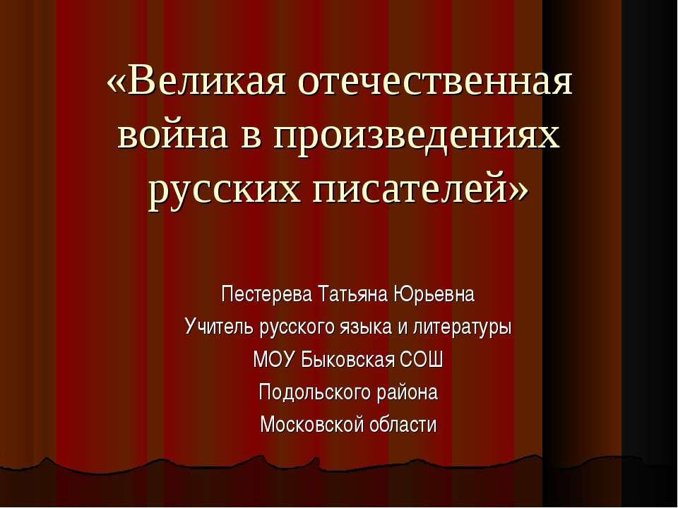 «Великая отечественная война в произведениях русских писателей» Пестерева Тат...