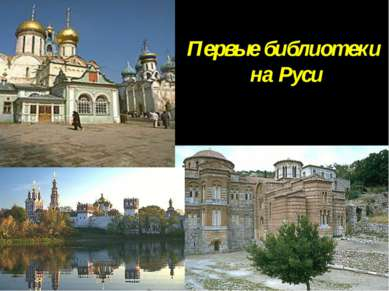 Первые библиотеки на Руси