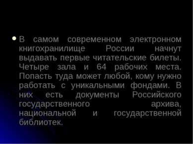 В самом современном электронном книгохранилище России начнут выдавать первые ...