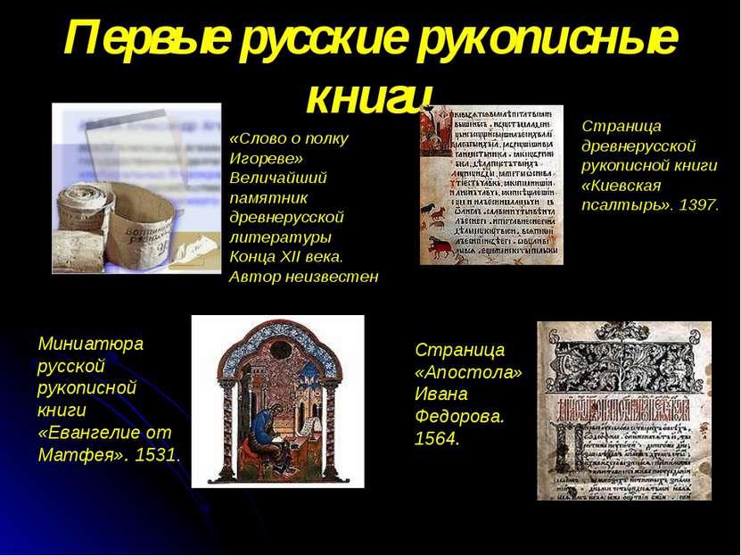 Первые русские рукописные книги Страница древнерусской рукописной книги «Киев...
