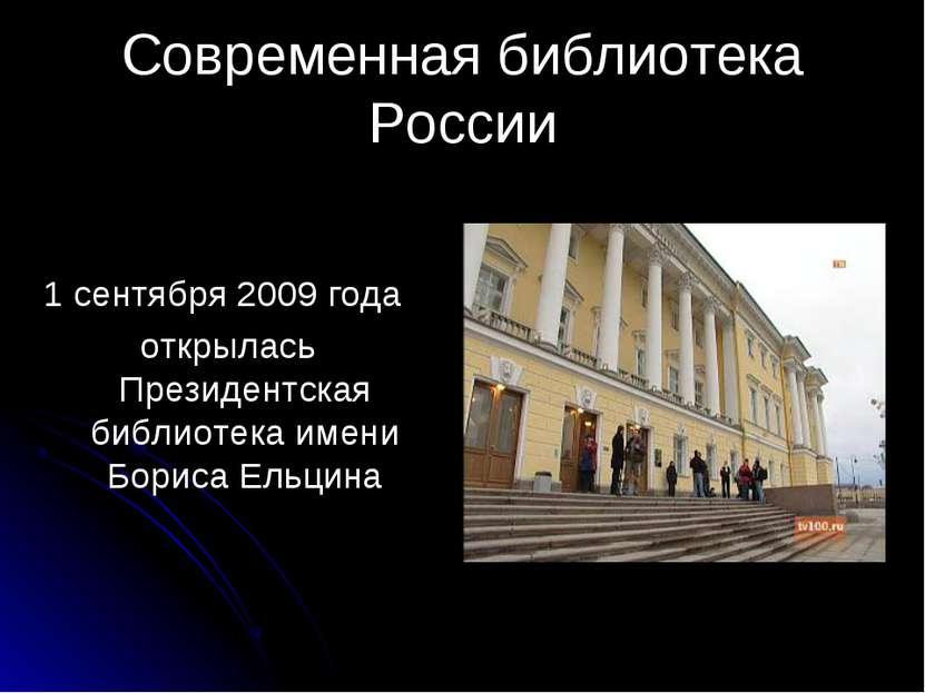 Современная библиотека России 1 сентября 2009 года открылась Президентская би...