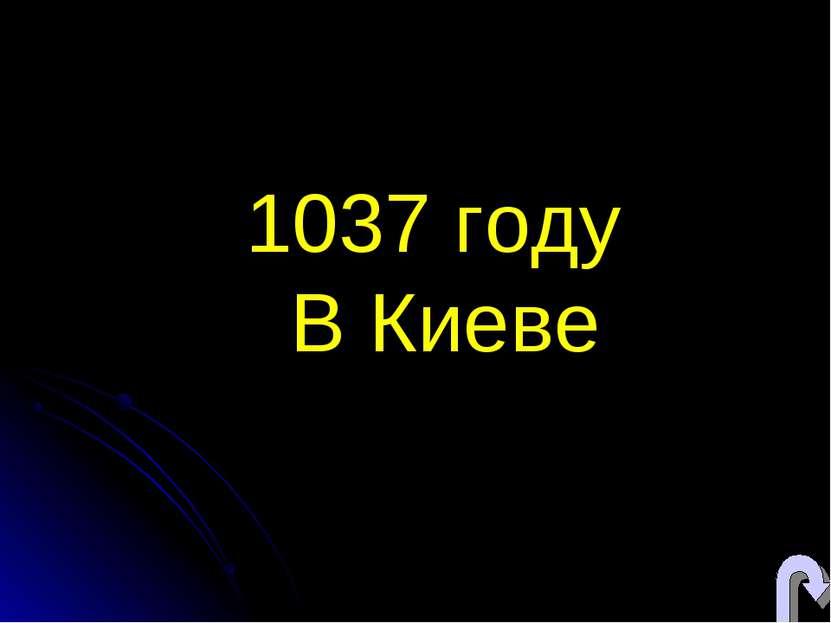 1037 году В Киеве