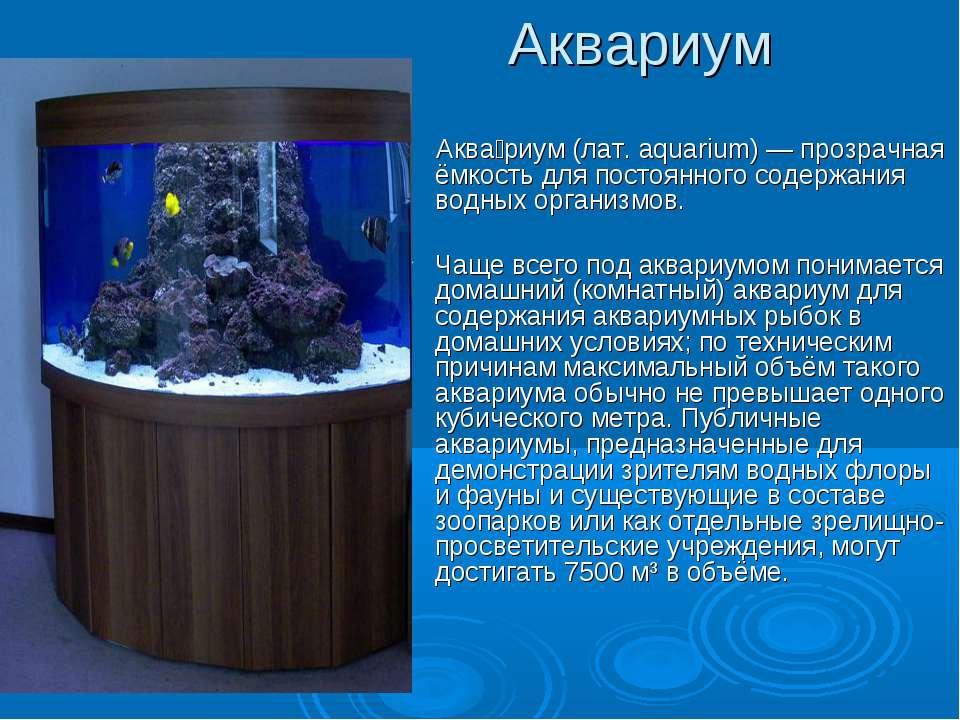 Аквариум Аква риум (лат. aquarium) — прозрачная ёмкость для постоянного содер...