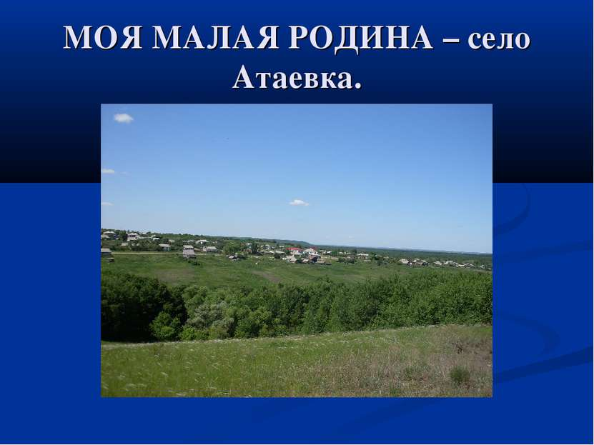 МОЯ МАЛАЯ РОДИНА – село Атаевка.