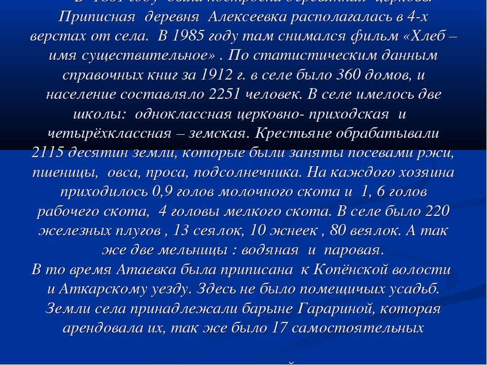 В 1861 году была построена деревянная церковь. Приписная деревня Алексеевка р...