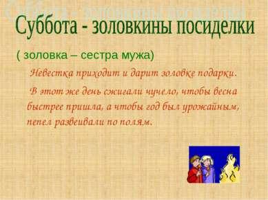 ( золовка – сестра мужа) Невестка приходит и дарит золовке подарки. В этот же...