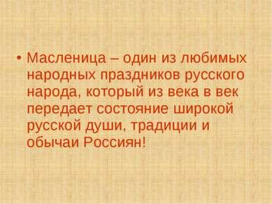 Масленица – один из любимых народных праздников русского народа, который из в...