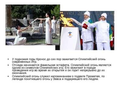 У подножия горы Кронос до сих пор зажигается Олимпийский огонь современных Иг...