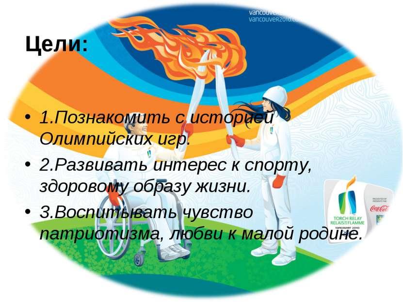 Цели: 1.Познакомить с историей Олимпийских игр. 2.Развивать интерес к спорту,...