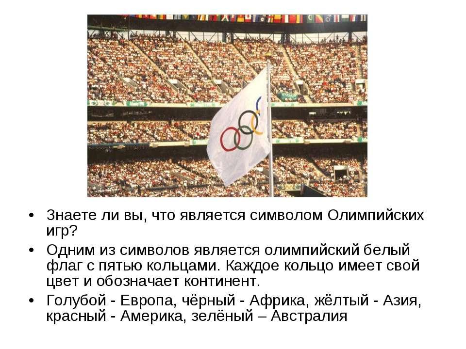 Знаете ли вы, что является символом Олимпийских игр? Одним из символов являет...