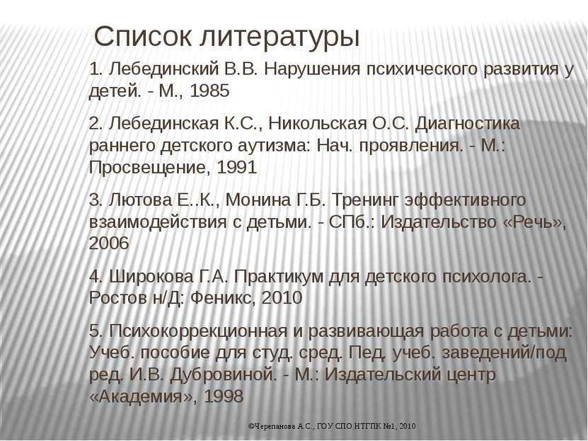 Список литературы 1. Лебединский В.В. Нарушения психического развития у детей...