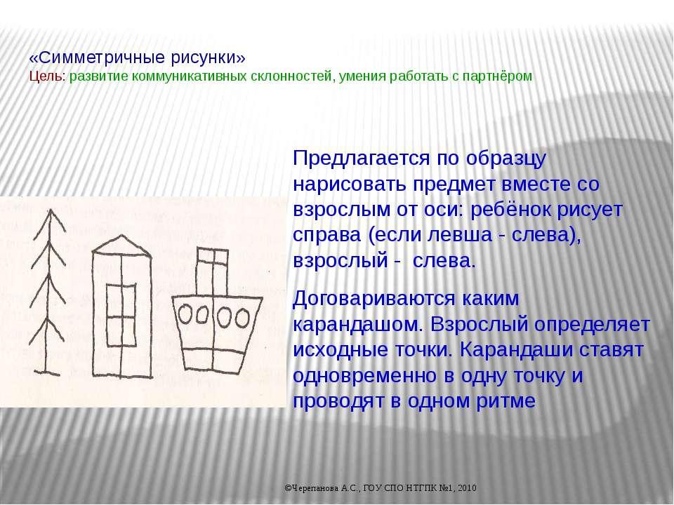 «Симметричные рисунки» Цель: развитие коммуникативных склонностей, умения раб...