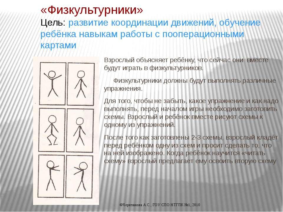 «Физкультурники» Цель: развитие координации движений, обучение ребёнка навыка...