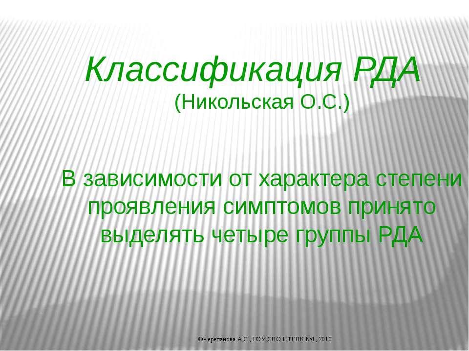 Классификация РДА (Никольская О.С.) В зависимости от характера степени проявл...
