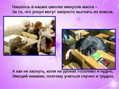 Нашлось в наших школах минусов масса – За то, что уснул могут запросто выгнат...