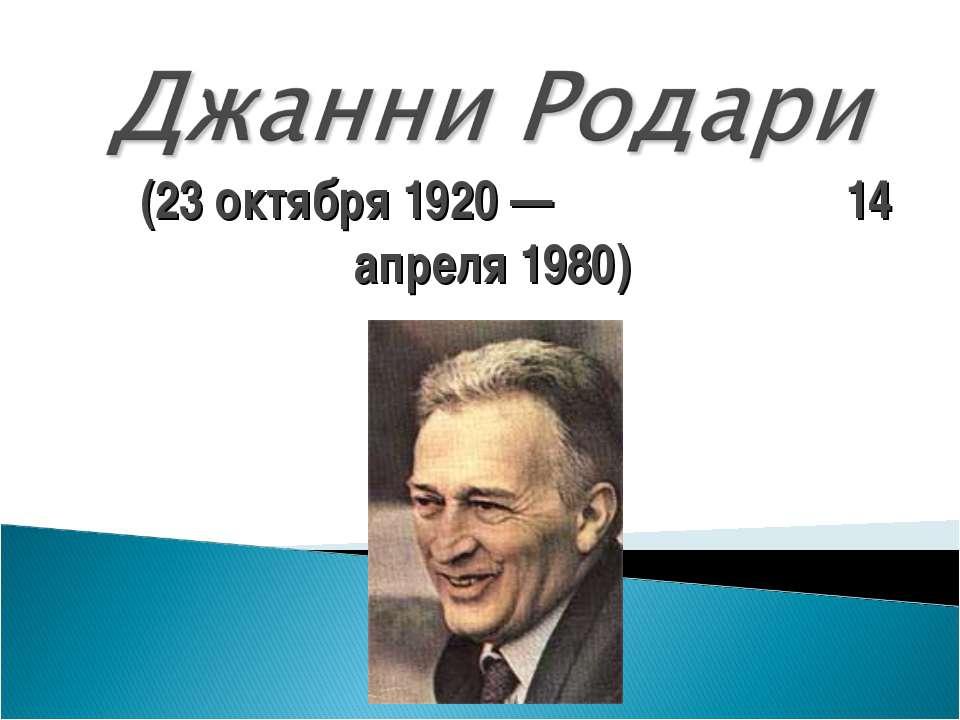 (23 октября 1920 — 14 апреля 1980)