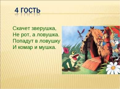 Скачет зверушка, Не рот, а ловушка. Попадут в ловушку И комар и мушка.