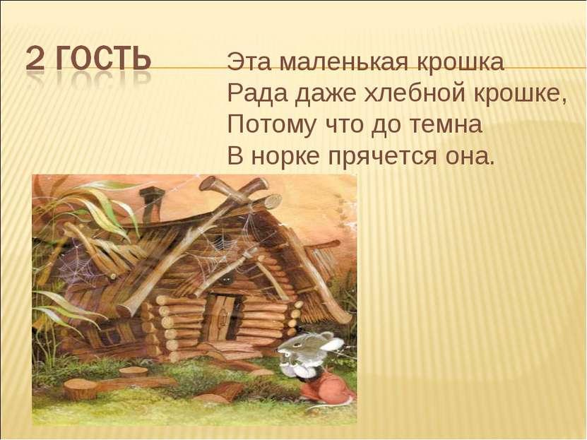 Эта маленькая крошка Рада даже хлебной крошке, Потому что до темна В норке пр...