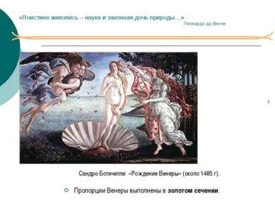 Сандро Ботичелли «Рождение Венеры» (около 1485 г). Пропорции Венеры выполнены...