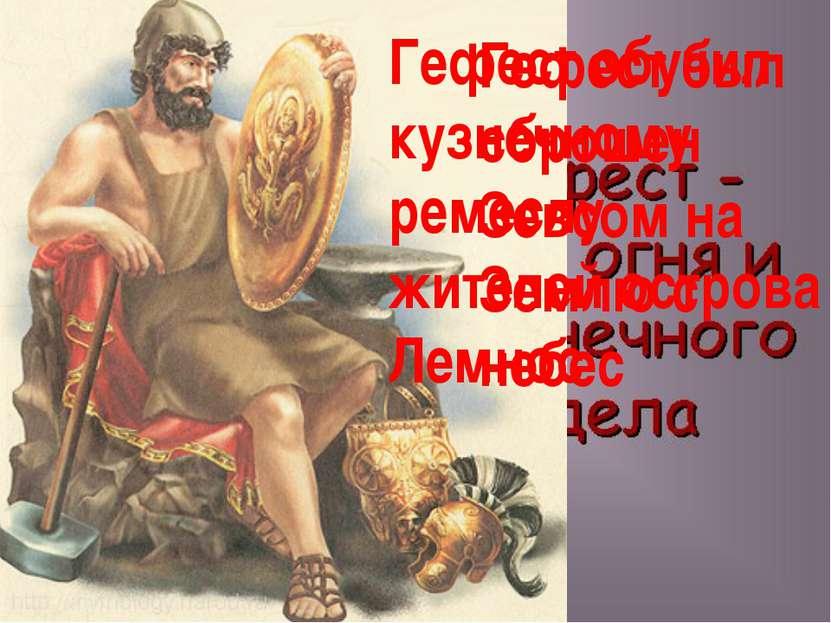 Идея небесного происхождения железа отмечена во многих мифах Гефест был сброш...